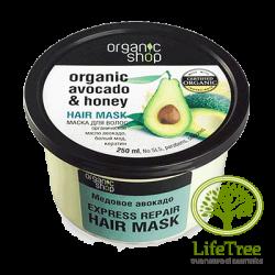 Organic shop, ekspresowa maska reperująca do włosów Miód i Awokado, 250m